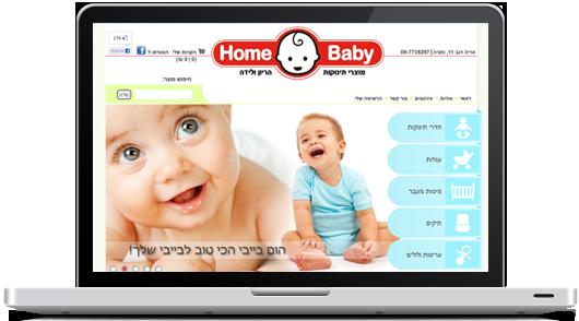 HomeBaby - הום בייבי